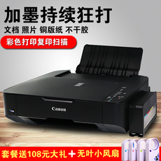 佳能MP236彩色喷墨照片打印机多功能复印一体机家A4用办公连供
