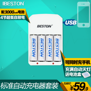 BESTON充电电池充电器套装配4节5号3000毫安1.2V可充AA7号USB输出