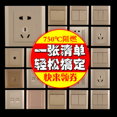 欧普照明五孔插座5孔二三插空调86型带开关插座面板墙壁家用W58