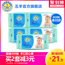 五羊婴儿手口湿巾宝宝湿纸巾手口湿巾80抽无带盖 5连包
