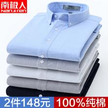 南极人春季长袖衬衫男士休闲韩版牛津纺白衬衣修身中年纯棉衣服寸