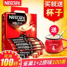 雀巢咖啡1+2原味三合一速溶咖啡粉15g*100条速溶咖啡粉礼盒装