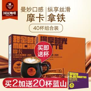 买就送套杯 中啡三合一速溶咖啡粉摩卡+拿铁40杯 买2送20杯蓝山