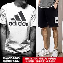 阿迪达斯运动套装男夏季两件套休闲跑步运动服健身衣短袖短裤套装