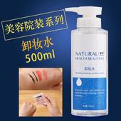 美容院大瓶卸妆水500ml脸部温和深层清洁无刺激卸妆油眼唇卸妆液