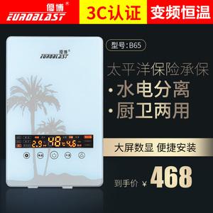 优博B65小型电热水器即热式家用淋浴洗澡免储水过水热恒温洗澡机