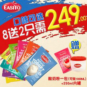 新西兰原装进口easiyo<span class=H>易极优</span>diy发酵乳酸菌<span class=H>酸奶</span>粉自制家用8包套餐