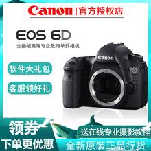 佳能6D 机身 全画幅单反相机EOS 6D单机 单机身 正品行货