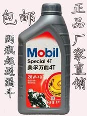 摩托车机油美孚正品4T四冲程润滑油四季通用国产车踏板助力车机油
