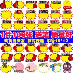 100张中号POP广告纸爆炸贴手机水果超市促销标价签特价牌价格标签
