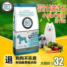 朗仕狗粮小型成犬1.5kg泰迪比熊博美鹿犬天然粮美毛去泪痕通用型