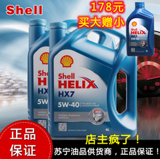 买一赠一壳牌蓝壳HX7蓝喜力机油SN级进口德国机油5W-40 4升润滑油