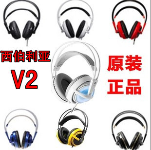 包邮SteelSeries Siberia Full-Size Headst USB 赛睿V2游戏耳麦