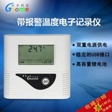 带报警温度电子记录仪常温库仓库仓储车间RD-T110自动温度记录仪