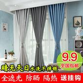 加厚遮阳落地飘窗帘全遮光布料成品阳台卧室客厅防晒隔热简约现代
