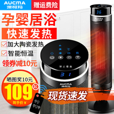 澳柯玛取暖器家用电暖风节能热风省电电暖器速热居浴室立式暖风机