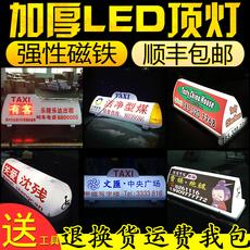 出租车顶灯滴滴黑代驾的士专用拉活车led灯加厚新磁铁吸盘usb充电