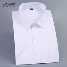 夏季衬衫男短袖纯色修身商务工装男士白衬衫半袖职业男装白衬衣
