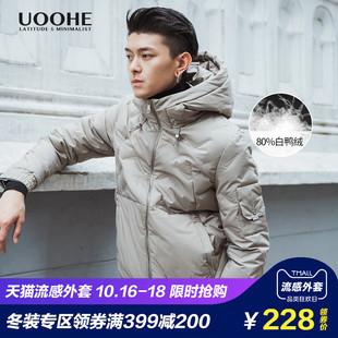 UOOHE2018新款鸭绒羽绒服男潮短中款青少年纯色韩版帅气潮流外套