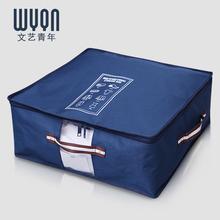 文艺青年被子收纳袋储物箱棉被衣服布艺大号床底衣柜收纳箱整理箱