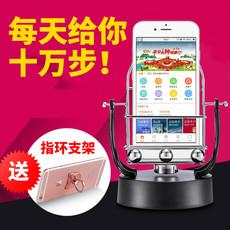 苹果iPhone 7plus摇步器手机平安金管家蚂蚁森林刷步器摇手机神器