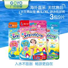 大王游泳纸尿裤男女宝宝M/L/XL拉拉裤尿不湿一次性婴儿防水纸尿裤