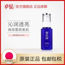 香港卓悦 日本Kose高丝雪肌精乳液 保湿滋润亮白补水淡斑70ml