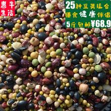 杂豆汤饮干豆组合谷物杂粮粮油米面 包邮 惠牛食材 25种杂豆组合5斤
