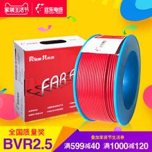 电线 远东电线电缆BVR2.5平方国标铜芯家装 单芯多股软线电子线