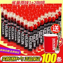 送杯雀巢1+2原味三合一速溶咖啡 100条袋装盒装咖啡粉coffee正品