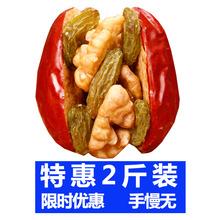新疆红枣夹核桃500gX2提子葡萄干大枣包加核桃仁夹心骏枣抱抱果