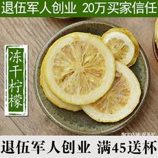 任意6件包邮 冻干柠檬 柠檬茶 柠檬干片泡茶泡水鲜蜂蜜花草茶50g