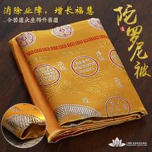 三漫陀品质陀罗尼被往生被黄色陀罗尼经被佛教用品往生超度咒轮