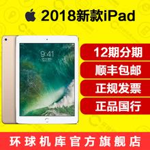 低至2268起/Apple/苹果 iPad 2018款 9.7英寸wifi新款平板 ipad wifi新款平板电脑苹果 4G Cellular