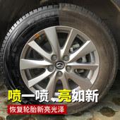 汽车轮胎光亮剂轮胎蜡腊去污上光保护剂车胎美容保养黑亮轮胎釉