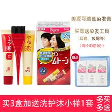 日本原装进口美源Bigen可瑞慕染发膏植物遮盖白发一梳彩黑发霜剂