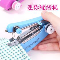 便携式迷你小型手持缝纫机简易家用多功能袖珍手工手动微型裁缝机