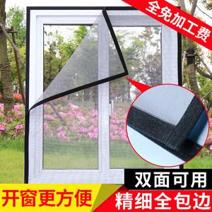 金羚定做双面绒布包边防蚊纱窗网自粘隐形纱窗门帘非磁性沙窗纱网