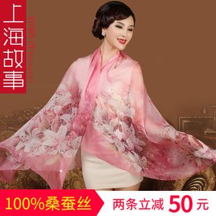 上海故事真丝丝巾长款纱巾多功能百搭桑蚕丝披肩女士春秋夏季围巾