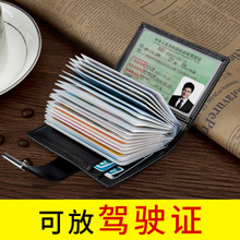 真皮信用卡包男士驾驶证多卡位卡片大容量超薄女式小卡夹银行卡套