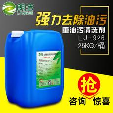 重油污清洗剂工业机床除油剂油烟机强力机械地面机油清洁剂乳化剂