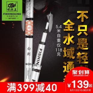 钓鱼王2018新款鱼竿28调超轻超硬手竿台钓竿4.5米5.4米综合竿鱼杆