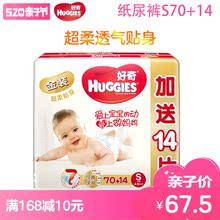 好奇金装超薄婴儿夏季纸尿裤S70+14片新生宝宝透气S码小号尿不湿