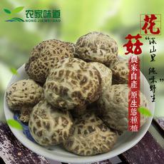 农家自产椴木香菇干货花菇冬菇肉厚食用菌特产500g包邮