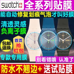 swatch斯沃琪手表贴膜圆表膜保护膜钢化软膜装置51星球表盘水凝膜手表钢化膜