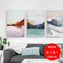 远辰 星川客厅装 饰画现代简约ins家居玄关卧室沙发背景墙挂画壁画