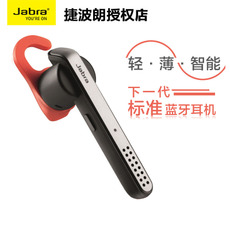 Jabra/捷波朗 Stealth 超凡3 幻影 中文播报耳挂蓝牙4.0耳机 正品