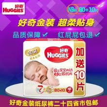 好奇金装初生婴儿纸尿裤NB80+10片 新生儿宝宝尿不湿男女宝宝通用
