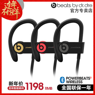 Beats Powerbeats3 by Dr. Dre Wireless无线运动蓝牙入耳式耳机