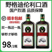 野格迪伦鹿头酒调配酒洋酒圣鹿酒利口酒力娇酒700ml2瓶装 35度基酒